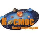 Бюро переводов «Космос 95»